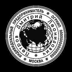Печать ИП логотипом_78