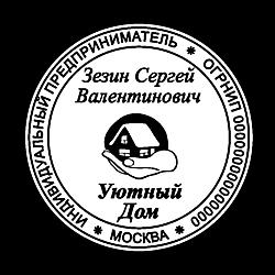 Печать ИП логотипом_79
