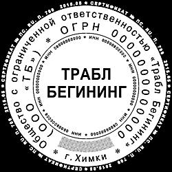 Печати ООО шаблоны_1