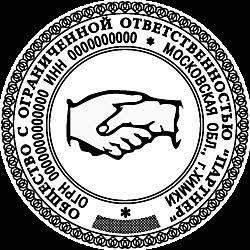Печати ООО шаблоны_2