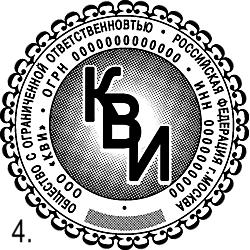 Печати ООО шаблоны_4