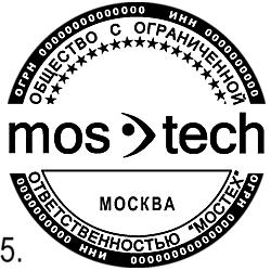 Печати ООО шаблоны_5