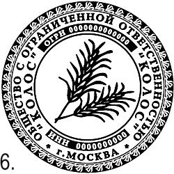 Печати ООО шаблоны_6