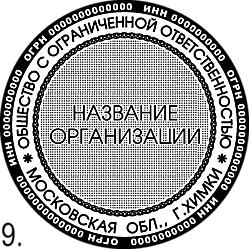 Печати ООО шаблоны_9