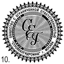 Печати ООО шаблоны_10