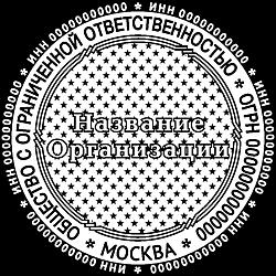 Печати ООО шаблоны_11