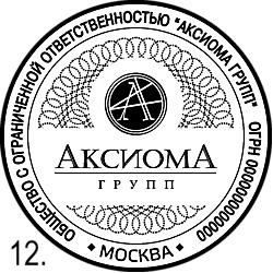 Печати ООО шаблоны_12