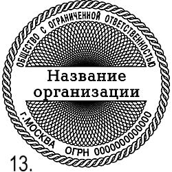 Печати ООО шаблоны_13
