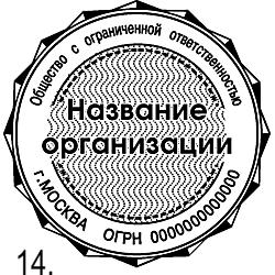 Печати ООО шаблоны_14