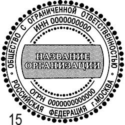 Печати ООО шаблоны_15