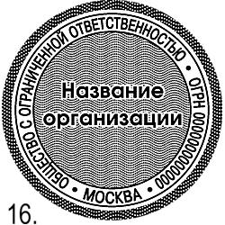 Печати ООО шаблоны_16