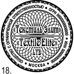 Печати ООО шаблоны_18