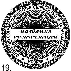 Печати ООО шаблоны_19