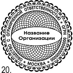 Печати ООО шаблоны_20