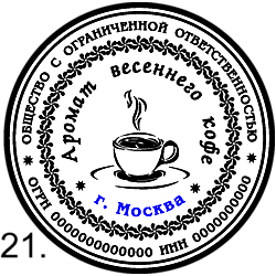 Печати ООО шаблоны_21