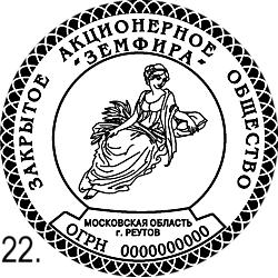 Печати ООО шаблоны_22