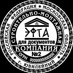 Печати ООО шаблоны
