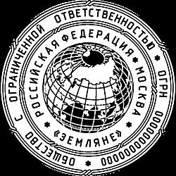 Печати ООО шаблоны_24