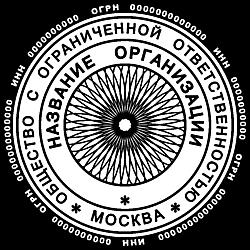 Печати ООО шаблоны_25