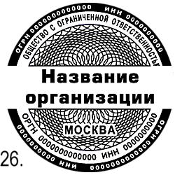 Печати ООО шаблоны_26