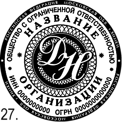 Печати ООО шаблоны_27