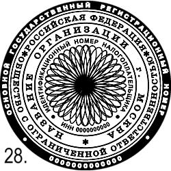 Печати ООО шаблоны_28