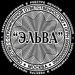 Печати ООО шаблоны_29