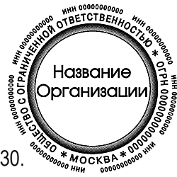 Печати ООО шаблоны_30