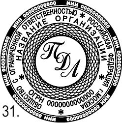 Печати ООО шаблоны_31
