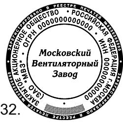 Печати ООО шаблоны_32