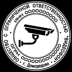 Печати ООО шаблоны_33
