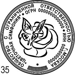 Печати ООО шаблоны_35