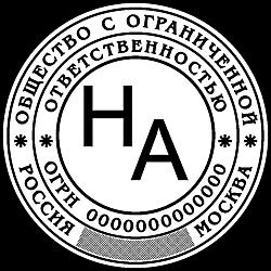 Печати ООО шаблоны_36