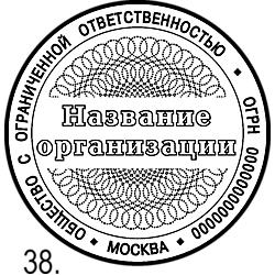 Печати ООО шаблоны_38