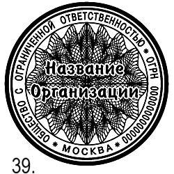 Печати ООО шаблоны_39