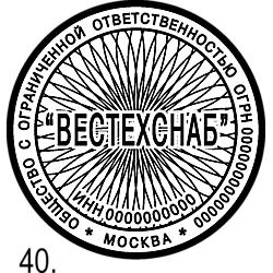 Печати ООО шаблоны_40