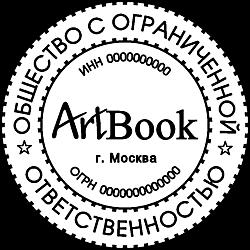 Печати ООО шаблоны_41