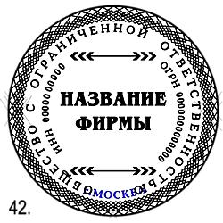 Печати ООО шаблоны_42