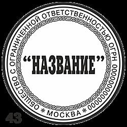 Печати ООО шаблоны_43