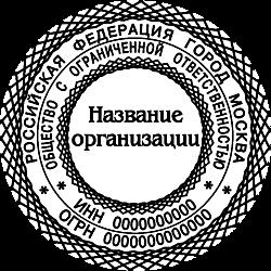 Печати ООО шаблоны_44