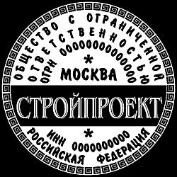 Печати ООО шаблоны_46