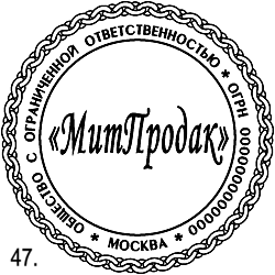 Печати ООО шаблоны_47
