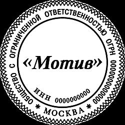 Печати ООО шаблоны_48