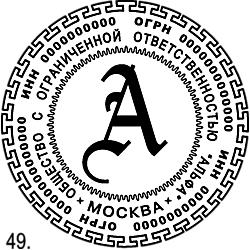 Печати ООО шаблоны_49