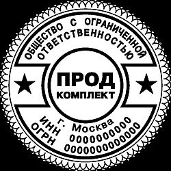 Печати ООО шаблоны_50