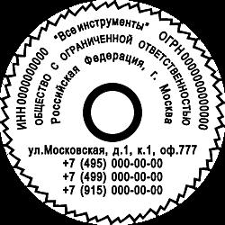Печати ООО шаблоны_51