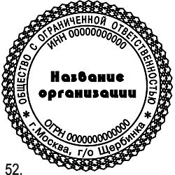 Печати ООО шаблоны_52