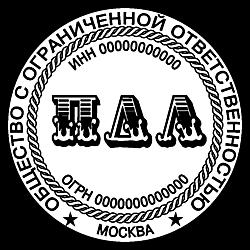 Печати ООО шаблоны_53