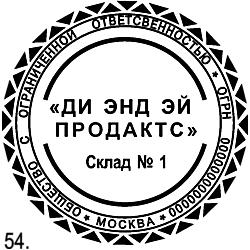 Печати ООО шаблоны_54