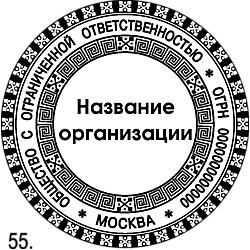 Печати ООО шаблоны_55